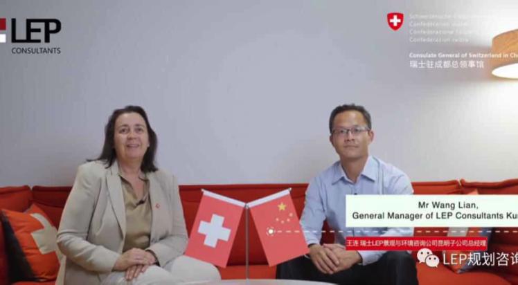 LEP昆明子公司总经理王连参加瑞士驻成都总领事高凯琳女士的瑞士商业访谈